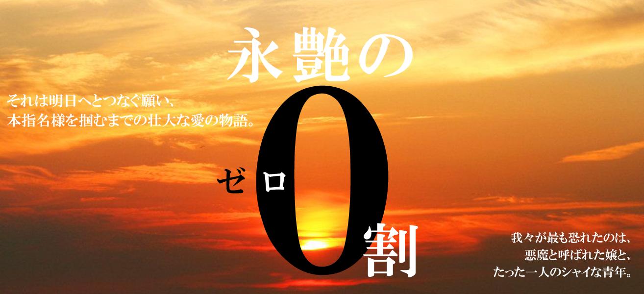 【 永艶の0 -えいえんのゼロ- 】